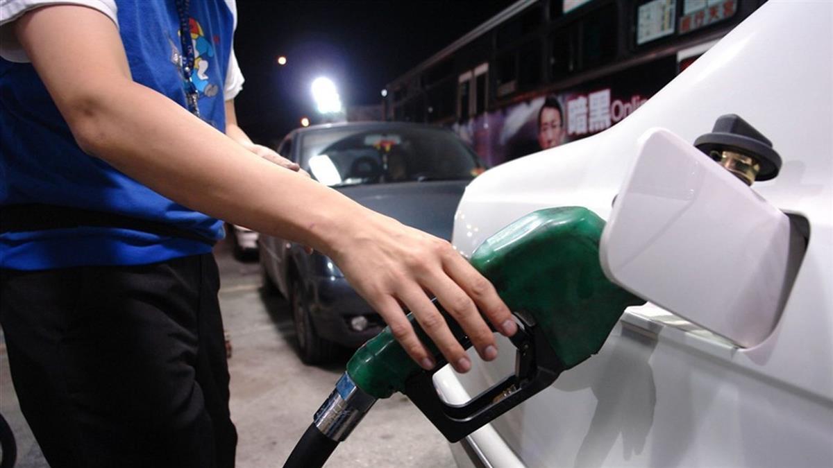 汽油價格中止連9漲 2月1日起調降0.1元
