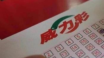 威力彩第110009期開獎