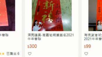 扯翻!無成本暴利 高嘉瑜簽名春聯遭網拍破3百