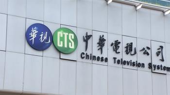 NCC重申審核52台4原則 尚無華視頻道遞件