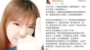 劉樂妍崩潰!怒揭陸演藝圈黑暗面 痛批:風氣很差