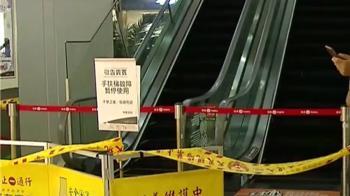 電扶梯夾童意外頻傳 陸童羽絨衣捲入釀窒息