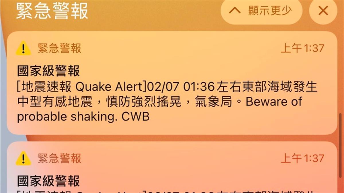 6.1強震!網見3年前回顧超毛 氣象局:未來3天恐有規模4餘震