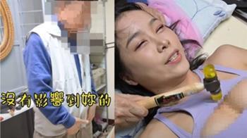 網紅爆去刀療被吃豆腐 師傅嗆:怕還穿這麼露