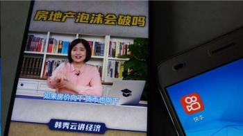 「快手」香港上市 股價飄升 背後的經濟社會因素
