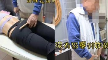 遭網紅控吃豆腐 刀療師診間放「子孫袋」:我在幫她觸診