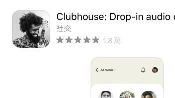 才熱議何時被「牆」暴紅社群Clubhouse秒遭陸網封鎖