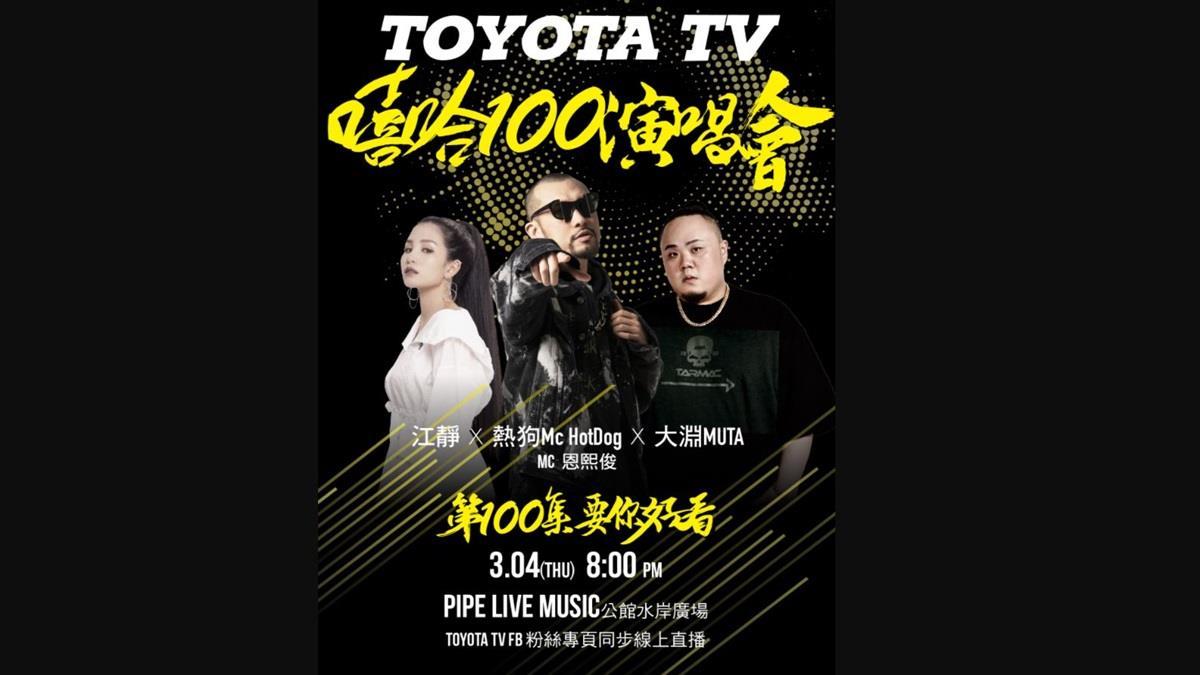 《嘻哈100演唱會》門票開催!熱狗MC HotDog X大淵MUTA X江靜開唱