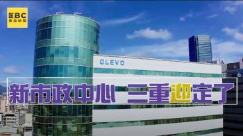 新北第二行政中心進駐三重 百大企業佈局帶動區域發展