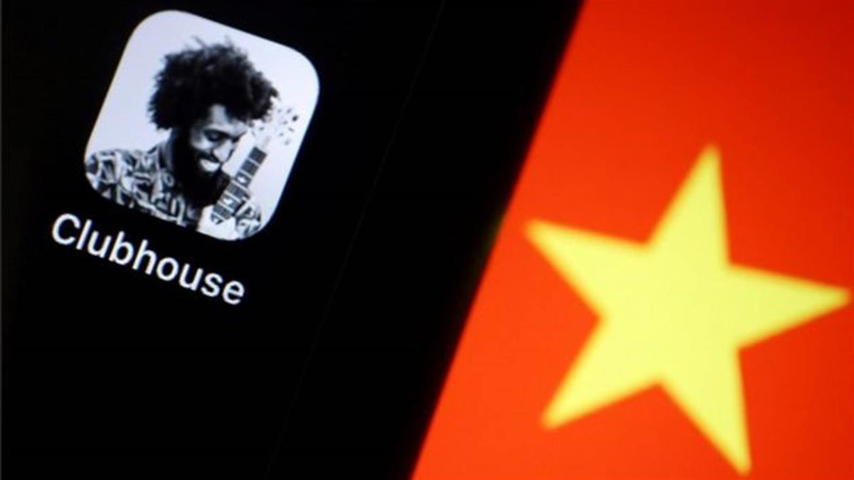 Clubhouse被中國屏蔽前 參與者討論的那些熱門話題