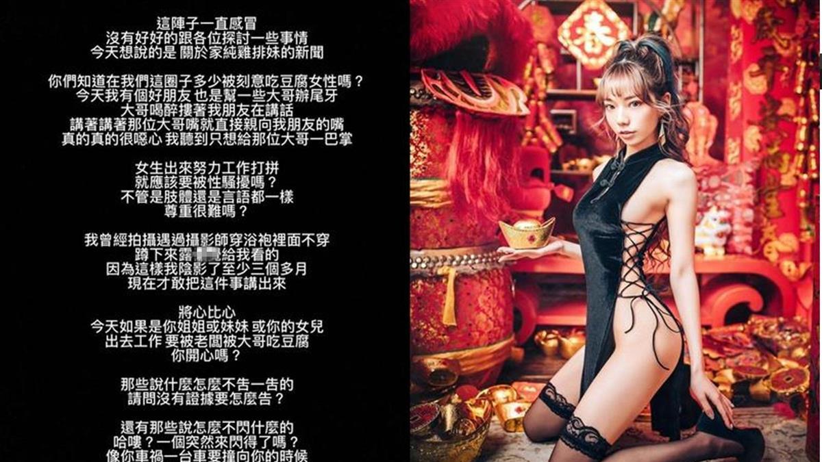 慘遇色淫師露下體拍照 火辣女模怒:尊重很難嗎?