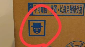 家電紙箱驚見「戴帽人臉」 專家解答:每間不一樣