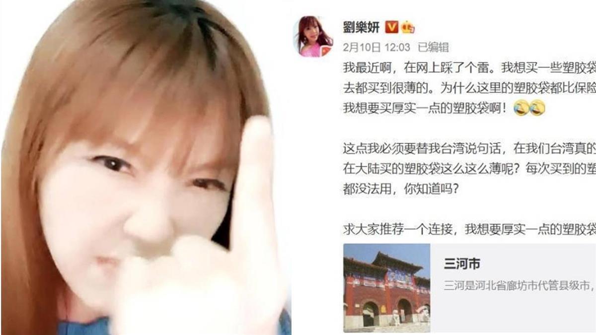 劉樂妍微博脫口4字踩雷 陸網友怒了:滾回台灣