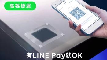 高市府發紅包LINE Pay大當機 網友卡在公車上下去崩潰