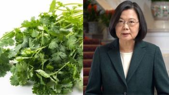 蔡英文觸碰「香菜禁忌」 視網膜崩潰:民調至少會崩25%