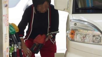 春節期間凍漲 中油汽柴油15日起價格不變