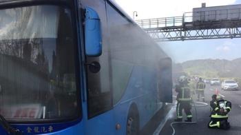 快訊/國道1號基隆客運突起火!46人急逃生 車流嚴重回堵