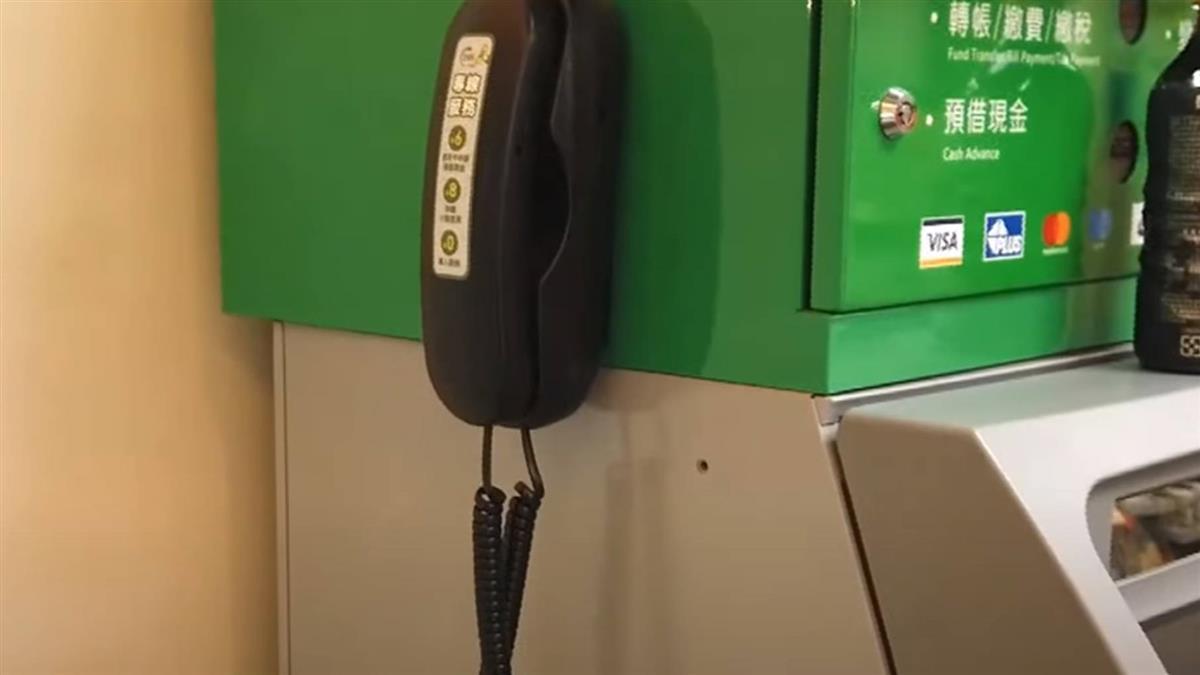 超商領錢「ATM電話突狂響」 超糗真相曝