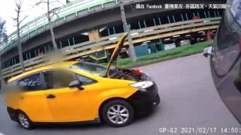 危險駕駛!計程車運將冒險上路 引擎蓋掀起照開
