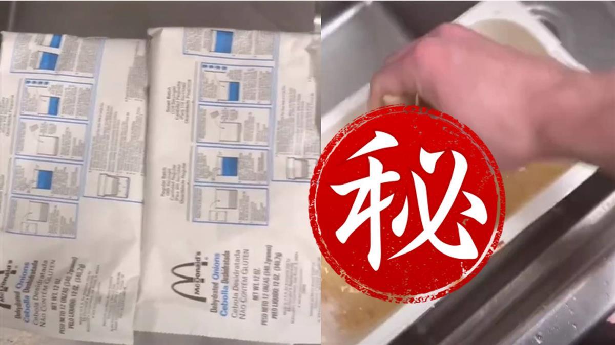 麥當勞員工公開店內洋蔥作法!咖啡色濃稠畫面引網崩潰:不敢吃了