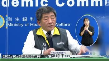 快訊/部桃今復工 陳時中開記者會說明
