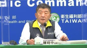 台灣疫苗採購目標再上調 陳時中:最多4500萬劑