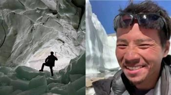 「西藏冒險王」慘死冰川爆謀殺 最新調查進度出爐