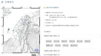 台灣東部海域地震規模4.6 最大震度宜蘭縣3級