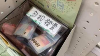 收紙箱阿伯整疊千元鈔塞捐款箱 網笑:回收做身體健康的