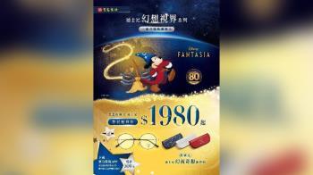 迪士尼八十周年經典再現!寶島眼鏡「戴」你進入幻想新視界