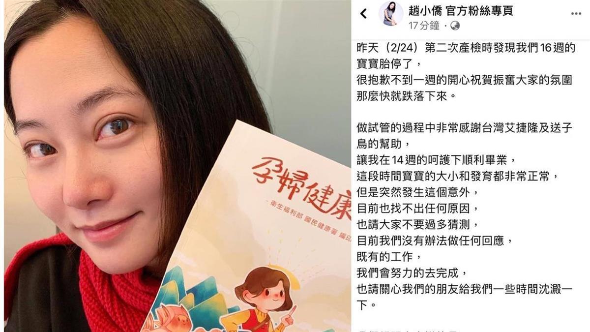 趙小僑16周胎兒沒了 經紀人淚吐她真實狀況