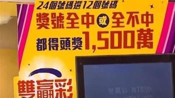 雙贏彩第110048期 頭獎摃龜