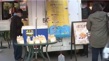 獨/捷運站周邊餐廳開門前商機 出租臨時攤位賣早餐