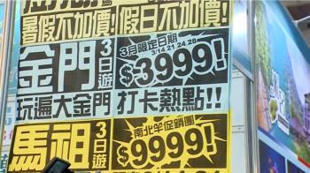 台北旅展登場! 1900元偽出國、飯店餐券殺49折