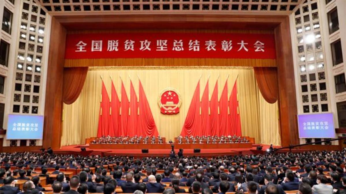中國近億人口脫貧 習近平稱創造「人間奇蹟」