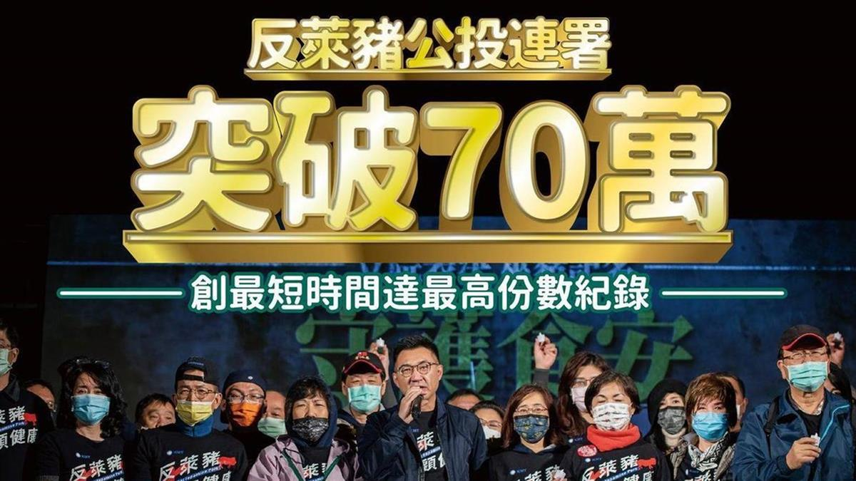 反萊豬公投連署破70萬創紀錄 國民黨籲支持藻礁公投