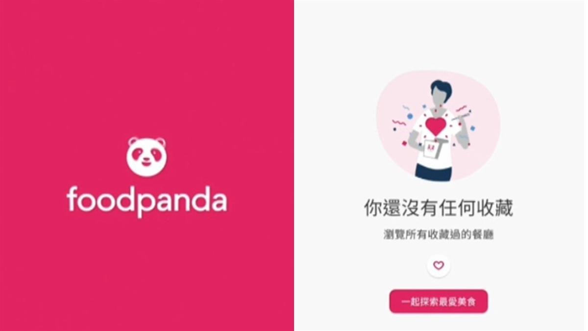foodpanda又當機了 網打開APP全空白:怎麼叫餐