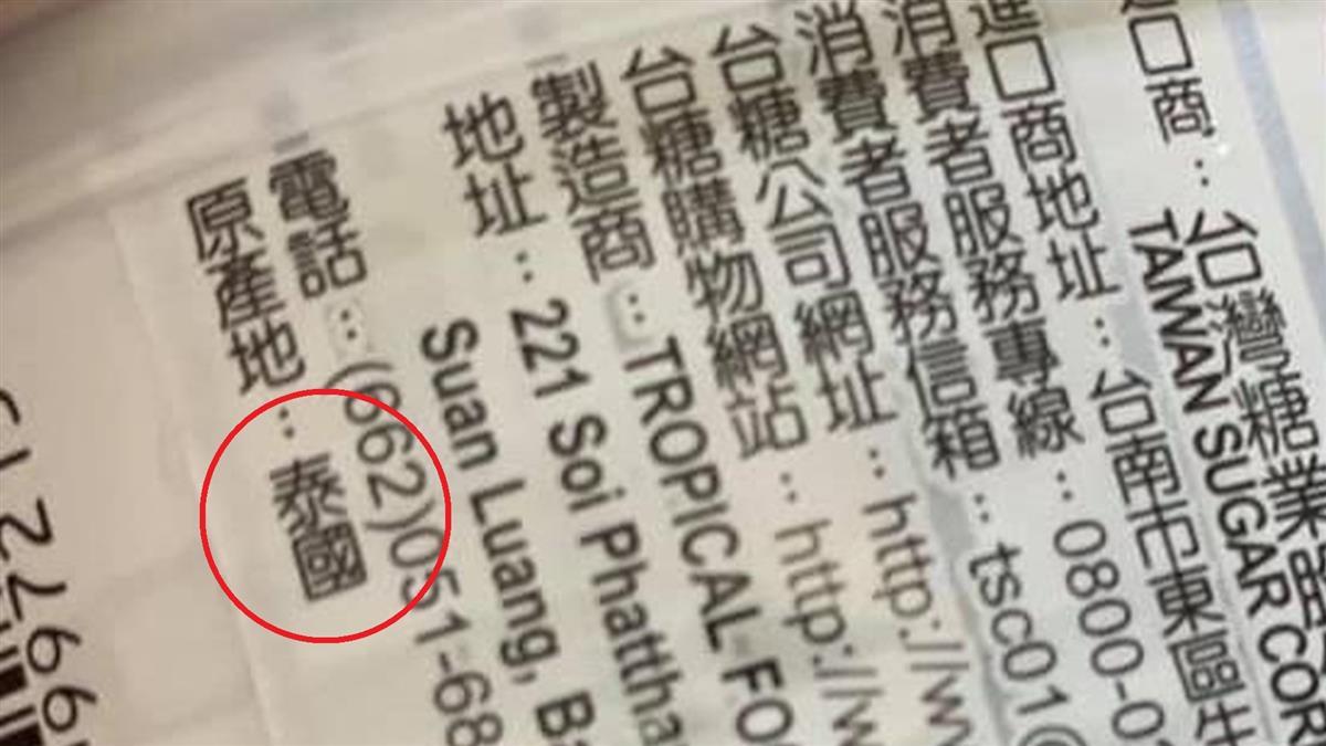 鳳梨罐頭產地竟是泰國 台糖:台灣金鑽太甜了