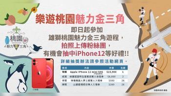 雄獅挺桃園!住宿送遊程只要499元起加碼抽Apple iPhone 12