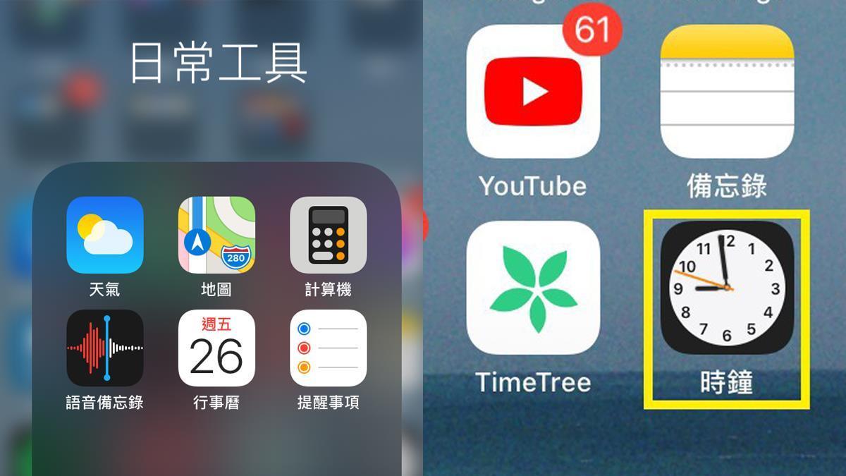 iPhone「4大隱藏實用小巧思」 時鐘秒針居然藏暗黑細節