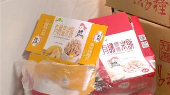 樂扉寶寶米餅被控「工業氮氣」填充 業者坦承疏失道歉