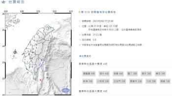 快訊/17:23台東外海規模5.8地震 最大震度4級