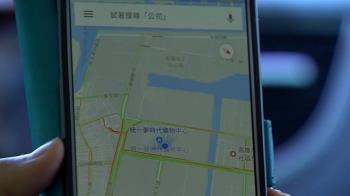 7分鐘找到遺失手機!嫌藏車聽到「GPS定位」秒承認