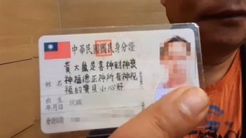 台灣最長名字的人 自己唸25個字新名漏掉福德正神