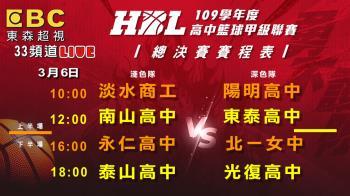 HBL》男、女子組最後四強決賽開打 精彩賽事鎖定東森超視