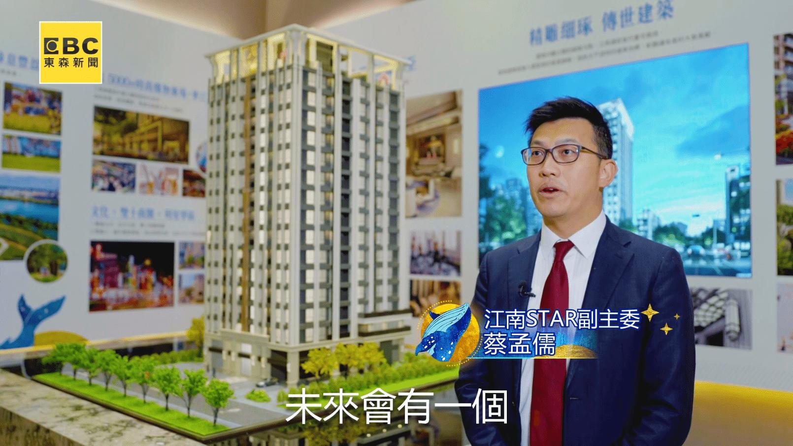 蔡孟儒認為江南STAR擁有區域房價優勢。