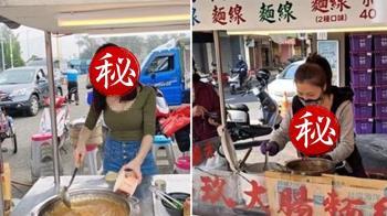 嘉義超兇麵線老闆娘三圍曝 公開擇偶條件網暴動