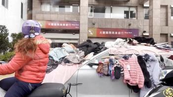獨/扯爆!百萬雙B違停攬客 整車掛滿衣服當街喊價