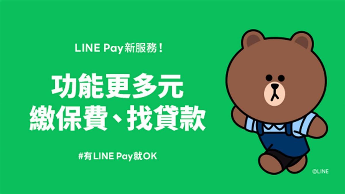 快訊/Line Pay中午大當機 網崩潰:根本無法付款