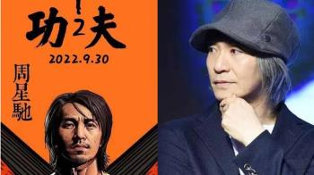 《功夫2》上映日瘋傳!爆星爺片中緬懷吳孟達 官方回應了